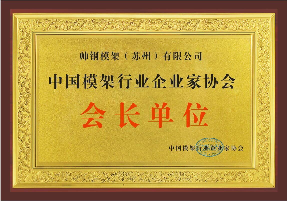 中国模架行业企业家协会会长单位